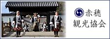 赤穂観光協会ホームページ