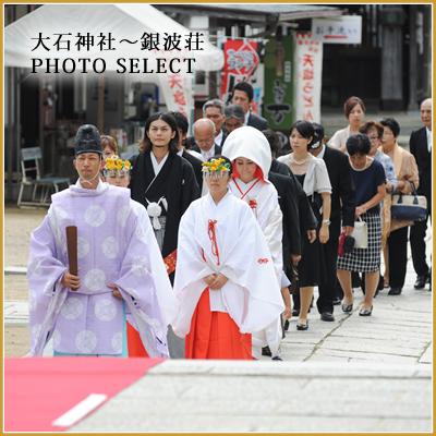 大石神社~銀波荘