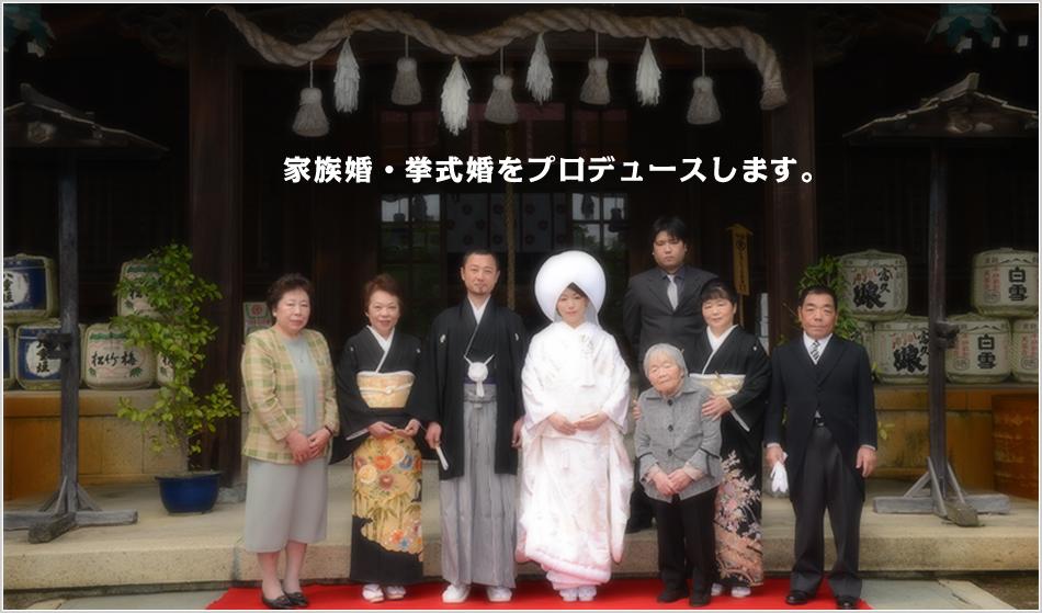 姫路で家族婚・挙式のみ婚