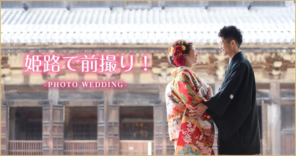 姫路で前撮り-姫路神社、五軒邸教会、円教寺、サンヴェルジュメゾン-