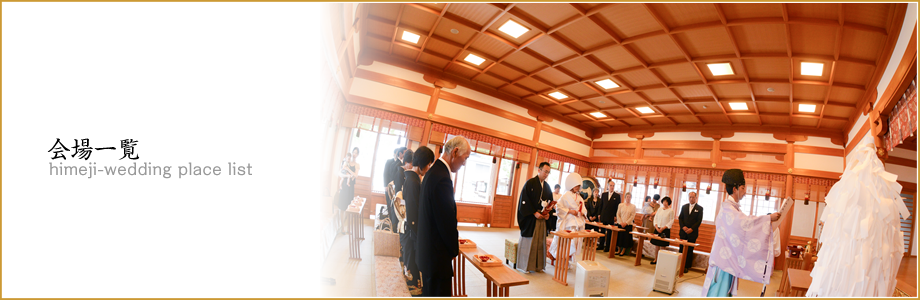 姫路結婚式ドットコム会場一覧