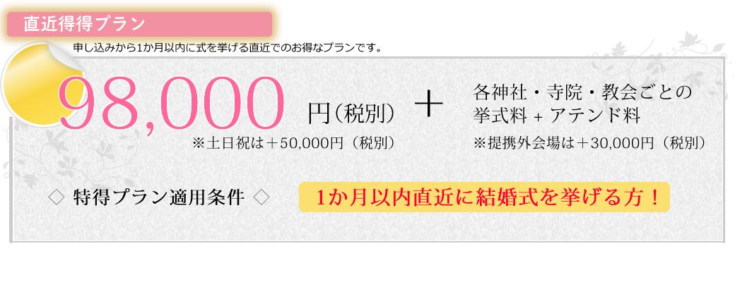 姫路結婚式ドットコム直近得得プラン