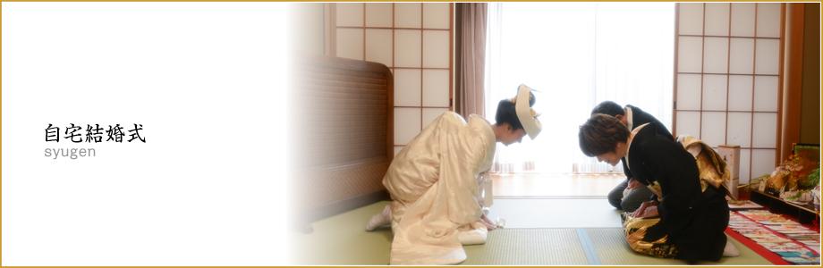 姫路で自宅結婚式(祝言)