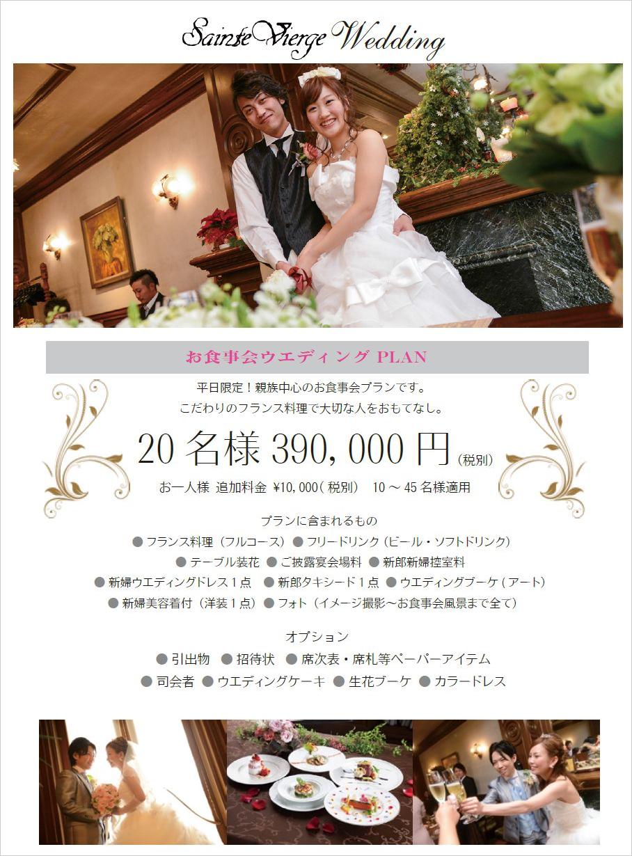 姫路結婚式ドットコムお食事会ウエディングプラン