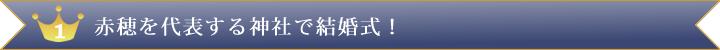 おすすめポイント1 赤穂を代表する神社で結婚式!