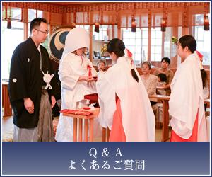 姫路神社よくあるご質問