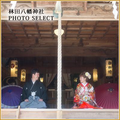 林田八幡神社