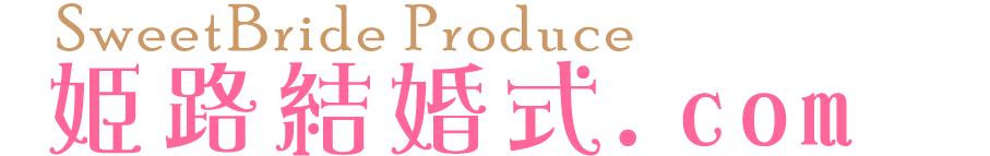姫路結婚式.com