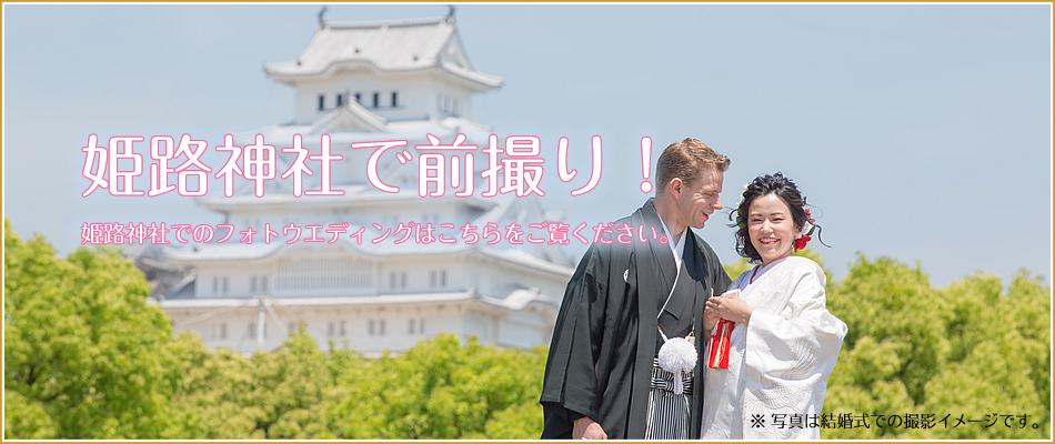 姫路で和装前撮りなら姫路神社の結婚報告祭付きプレミアムフォトウェディングがおすすめ。結婚式を挙げないお二人に、まるで結婚式のような前撮りをご提案します