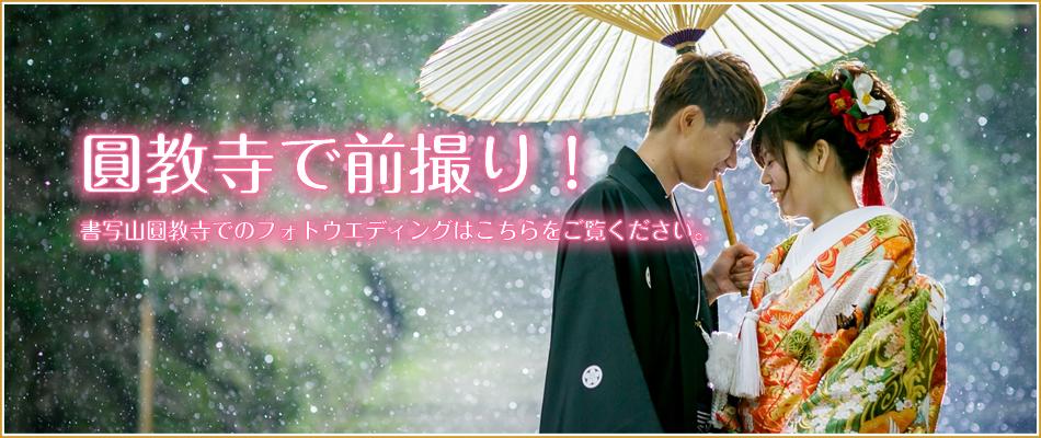 姫路結婚式ドットコム圓教寺前撮り