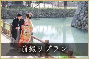 姫路神社の前撮りプラン