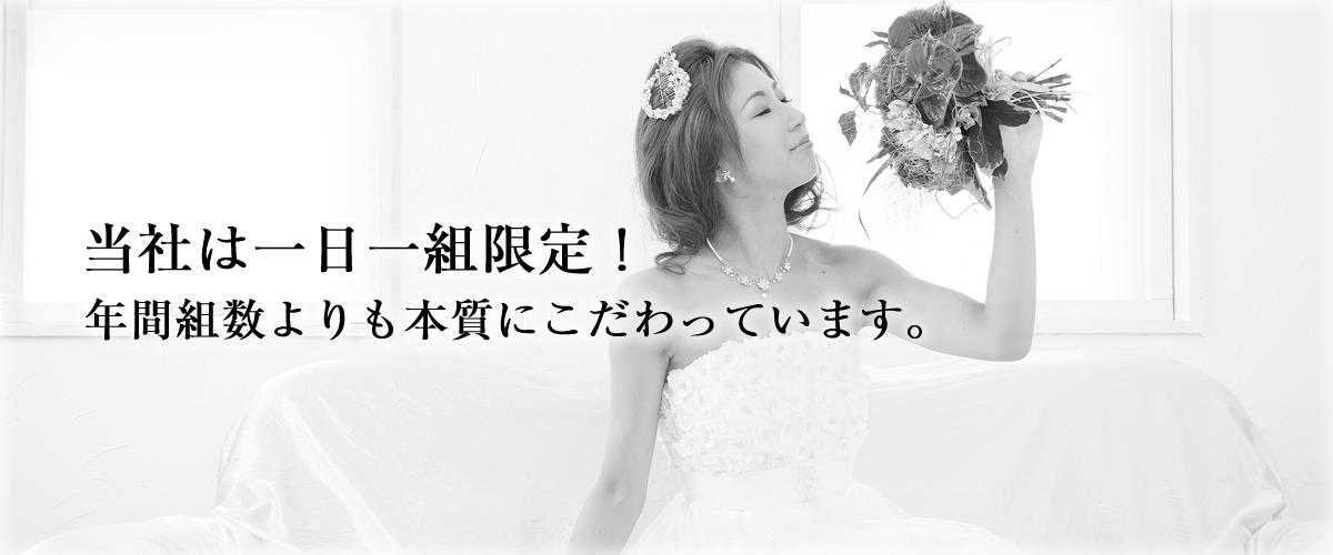 姫路結婚式ドットコムのコンセプト
