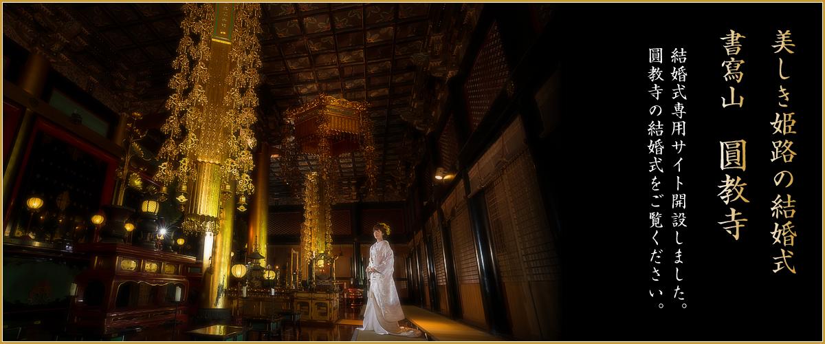 姫路書寫山圓教寺の結婚式