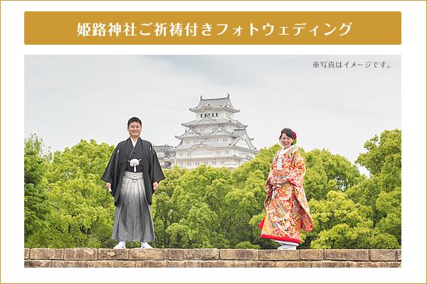 姫路神社和装前撮りプラン