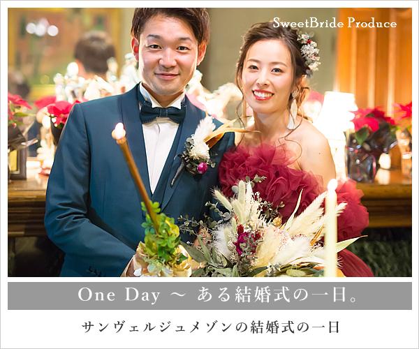 ある結婚式の一日