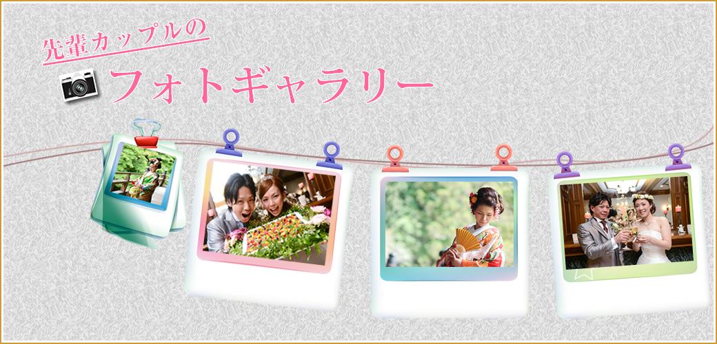 姫路結婚式ドットコムフォトギャラリー