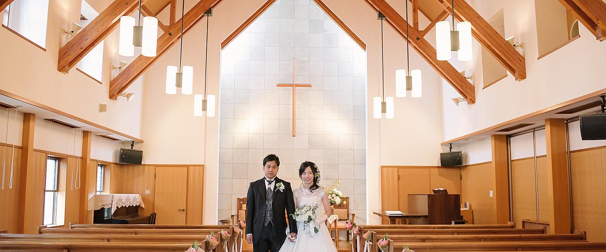 姫路教会式プラン