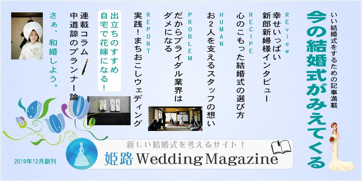 姫路ウェディングマガジン