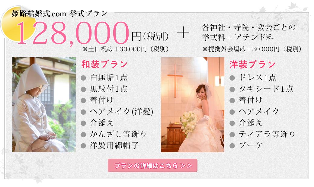 姫路結婚式ドットコム特別プラン