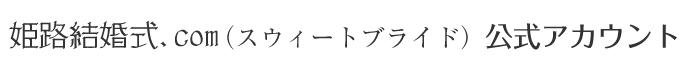 姫路結婚式ドットコム公式アカウント