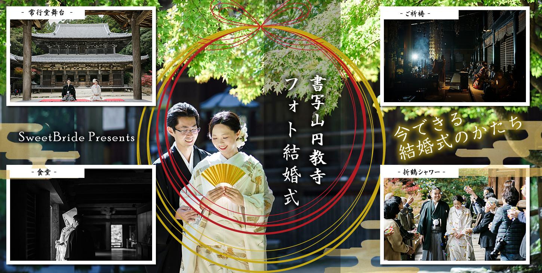 姫路和装前撮りなら円教寺フォト結婚式専用サイト